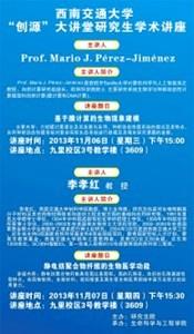 Póster en el que se informa de una conferencia del científico en la Xihua University de Chengdu (China), concretamente en el Laboratorio de Bioinformática.